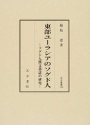 東部ユーラシアのソグド人 ソグド人漢文墓誌の研究 (汲古叢書)