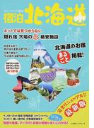 宿泊北海道 2017-18