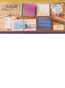 KURUMI3冊セット たんぽぽ/紫/白 (世界にひとつだけの本)