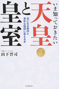 いま知っておきたい天皇と皇室 気になる動向と素朴な疑問に答える本