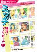 【21-25セット】婚活!フィリピーナ(夢幻∞シリーズ)