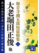 【1-5セット】海音寺潮五郎短篇総集(講談社文庫)