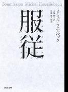 服従 (河出文庫)(河出文庫)