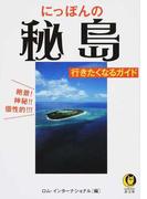 にっぽんの秘島行きたくなるガイド 絶景!神秘!!個性的!!! (KAWADE夢文庫)(KAWADE夢文庫)