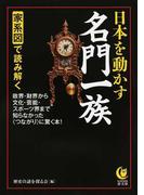 家系図で読み解く日本を動かす名門一族 政界・財界から文化・芸能・スポーツ界まで知らなかった《つながり》に驚く本!