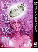 【41-45セット】嘘喰い(ヤングジャンプコミックスDIGITAL)