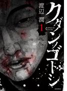 【1-5セット】クダンノゴトシ