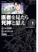 【1-5セット】医者を見たら死神と思え(ビッグコミックス)