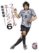 【6-10セット】フットボールネーション(ビッグコミックス)