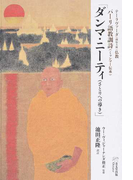 ダンマ・ニーティ〈さとりへの導き〉 パーリ語教訓詩(ミャンマー伝承) テーラヴァーダ(南伝上座)仏教
