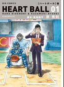【全1-2セット】ハートボール(ビッグコミックス)