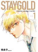 【全1-2セット】STAYGOLD(onBLUE comics)
