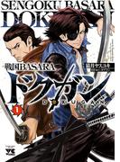 【全1-2セット】戦国BASARA ドクガン(ヤングチャンピオン・コミックス)