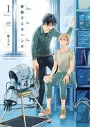 【全1-2セット】青春ラジオペンチ(フルールコミックス)