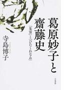 葛原妙子と齋藤史 『朱霊』と『ひたくれなゐ』