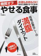 糖質オフでやせる食事 お酒もお肉もOK!なのに効果がすぐに出る! 我慢必要なし!の満腹ダイエット 2週間で−5kg!?