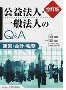 公益法人・一般法人のQ&A 運営・会計・税務 全訂版
