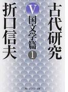 古代研究 改版 5 国文学篇 1 (角川ソフィア文庫)(角川ソフィア文庫)
