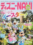 ディズニーNAVI'17イースターspecial 東京ディズニーリゾートのイースター!