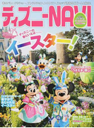 ディズニーNAVI'17イースターspecial 東京ディズニーリゾートのイースター! (1週間MOOK)(1週間MOOK)