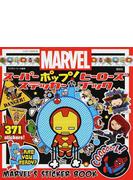 MARVELスーパーポップ!ヒーローズステッカーブック