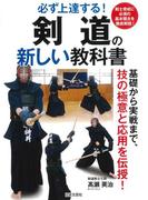 剣道の新しい教科書 必ず上達する! 基礎から実戦まで、技の極意と応用を伝授!