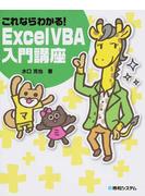 これならわかる!Excel VBA入門講座