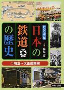 ビジュアル日本の鉄道の歴史 1 明治〜大正前期編