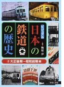 ビジュアル日本の鉄道の歴史 2 大正後期〜昭和前期編