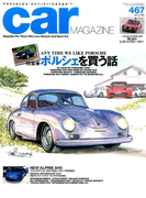car MAGAZINE (カーマガジン) 2017年 05月号 [雑誌]