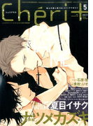 Cheri+(プラス) 2017年 05月号 [雑誌]