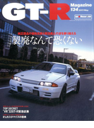 GT-R Magazine (ジーティーアールマガジン) 2017年 05月号 [雑誌]