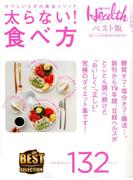 日経ヘルスベスト版 太らない!食べ方 2017年 04月号 [雑誌]