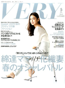 VERY (ヴェリィ) 2017年 05月号 [雑誌]