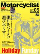 モーターサイクリスト 2017年 05月号 [雑誌]