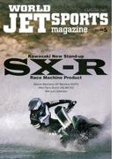 WORLD JET SPORTS (ワールドジェットスポーツ) 2017年 05月号 [雑誌]