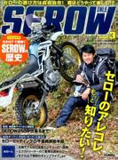 SEROW Only 2017年 06月号 [雑誌]