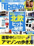 日経 TRENDY (トレンディ) 2017年 05月号 [雑誌]