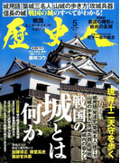 歴史人 2017年 05月号 [雑誌]