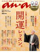 an・an (アン・アン) 2017年 4/5号 [雑誌]