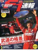 F1 (エフワン) 速報 2017年 4/13号 [雑誌]