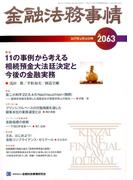 金融法務事情 2017年 4/10号 [雑誌]