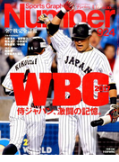 Sports Graphic Number (スポーツ・グラフィック ナンバー) 2017年 4/13号 [雑誌]