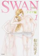SWAN 2巻セット