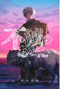 不滅のあなたへ(週刊少年マガジン) 2巻セット