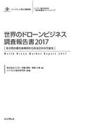 【期間限定ポイント50倍】世界のドローンビジネス調査報告書2017(調査報告書)