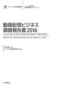 動画配信ビジネス調査報告書2016(調査報告書)