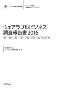 ウェアラブルビジネス調査報告書2016(調査報告書)