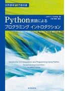 Python言語によるプログラミングイントロダクション