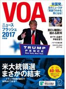[音声DL付]VOAニュースフラッシュ2017年度版